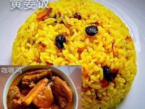 黃姜飯 & 咖喱雞