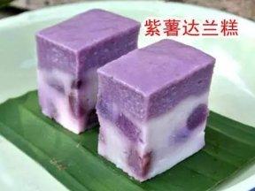【紫薯達蘭糕 】