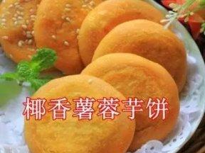 電飯鍋~【椰香薯蓉芋餅】