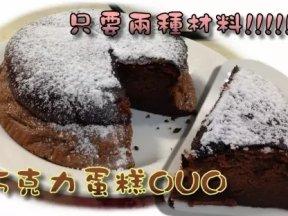 已在網絡瘋傳的超簡單巧克力蛋糕 - 只需2種材料(不看走寶啊!)