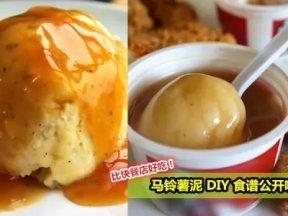 輕鬆上手!【馬鈴薯泥DIY】愛吃快餐店Mashed Potatoes的朋友趕快學起來吧!