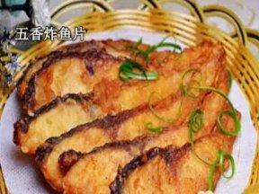 五香炸魚片