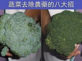 把蔬菜上面農藥去除的方法你知道嗎?8種方法與你分享,吃出健康美食!