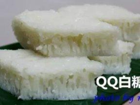 QQ白糖糕(附流程+圖片)