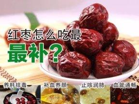 紅棗怎麼吃最補?不趕快學起來「血管」又要堵塞了...
