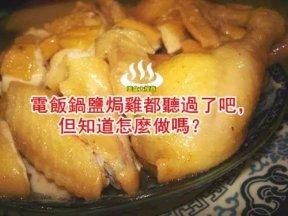 電飯鍋鹽焗雞都聽過了吧,但知道怎麼做嗎?